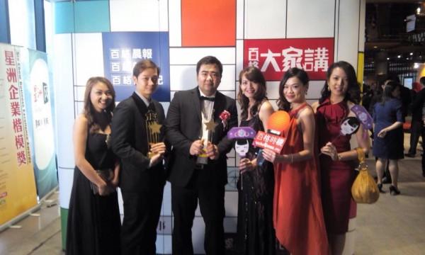 星洲企业楷模颁奖典礼